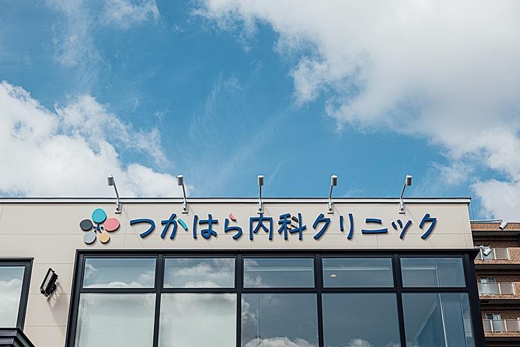 札幌市清田区 つかはら内科クリニック 外観